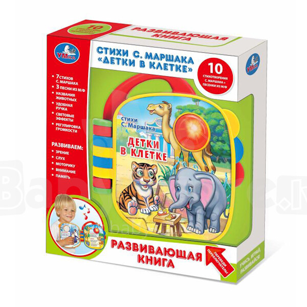 Umka Art Qc1312r Catalog Toys Games By Age Babystore Lv